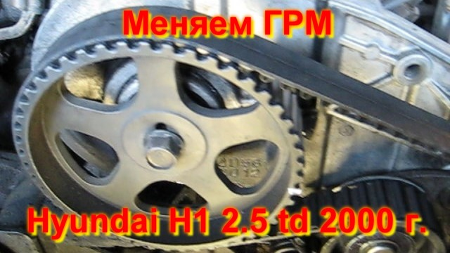 Замена ремня ГРМ Hyundai H1
