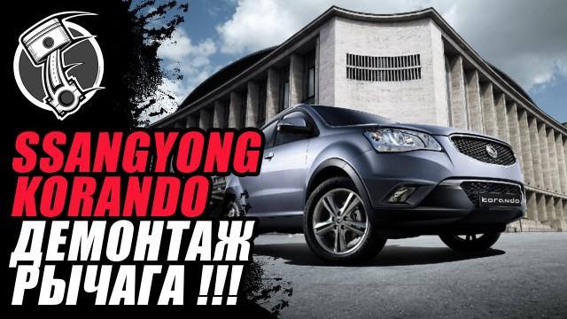 Замена рычага передней подвески SsangYong Korando