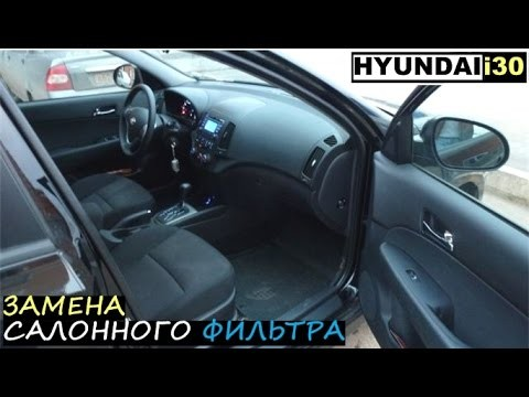 Замена салонного фильтра Hyundai i30
