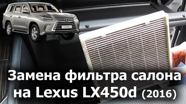 Замена салонного фильтра Lexus LX 450d