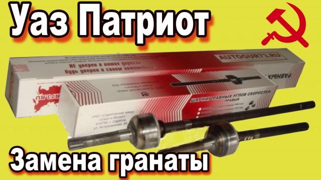 Замена ШРУСа УАЗ Patriot