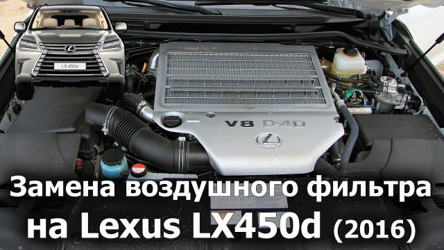 Замена воздушного фильтра Lexus LX450