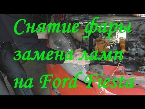 Снятие фары Ford Fiesta 6