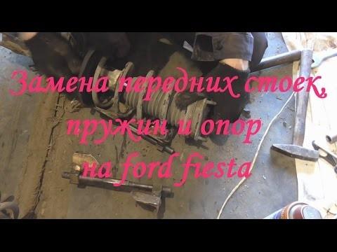 Замена передних стоек Ford Fiesta 6