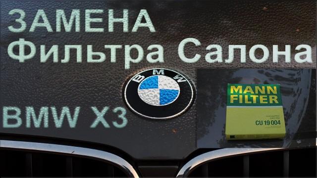 Замена салонного фильтра BMW X3 F25