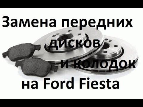 Замена тормозных дисков Ford Fiesta