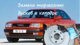 Как поменять тормозные диски и колодки Audi 100 C4
