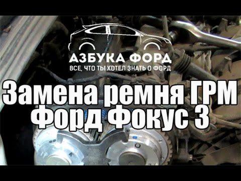 Замена ремня ГРМ Ford Focus 3
