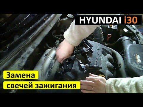 Замена свечей зажигания Hyundai i30
