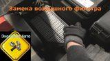 Замена воздушного фильтра Hyundai Solaris