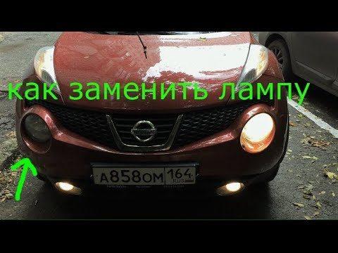 Замена лампы в передней фаре Nissan Juke