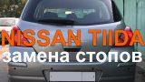Замена ламп задних габаритов Nissan Tiida