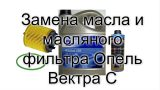 Замена масла в двигателе Opel Vectra C