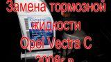 Замена тормозной жидкости Opel Vectra C