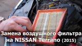 Замена воздушного фильтра Nissan Terrano