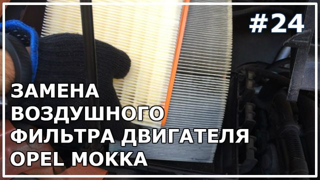 Замена воздушного фильтра Opel Mokka
