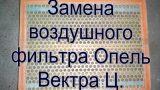 Замена воздушного фильтра Opel Vectra С