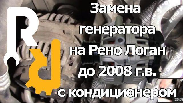 Замена генератора Renault Logan