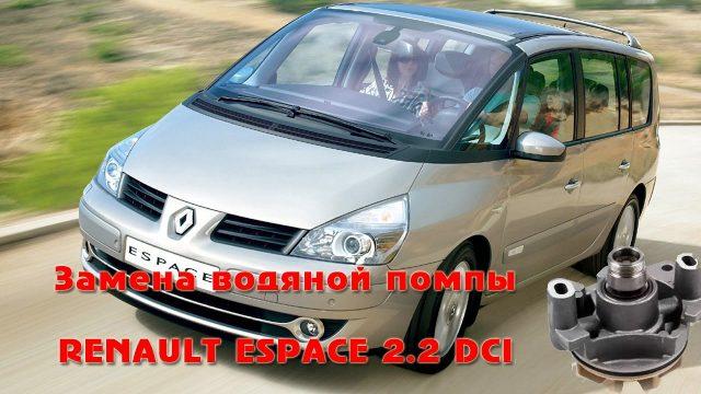 Замена помпы Renault Espace