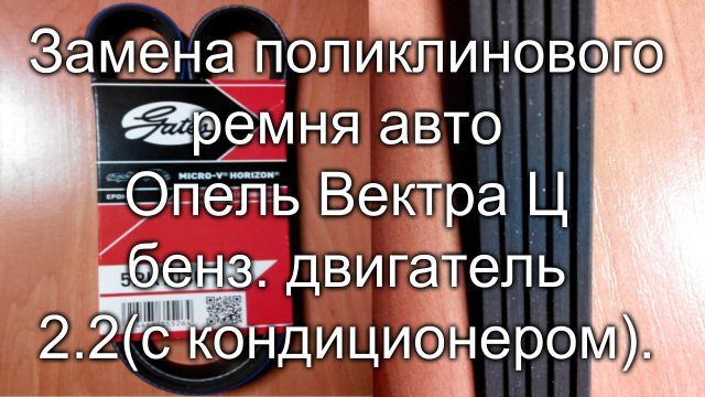 Замена ремня генератора Opel Vectra С