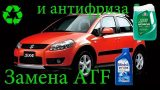 Замена масла в АКПП Suzuki SX4