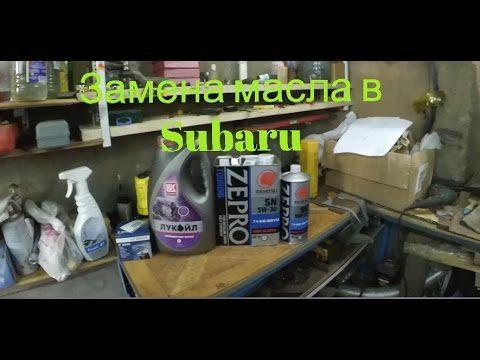 Замена масла в двигателе Subaru Outback