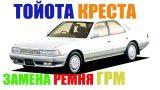 Замена ремня ГРМ Toyota Cresta