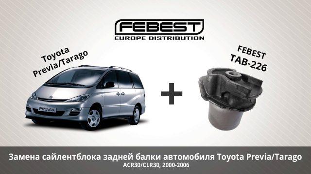 Замена сайлентблока задней балки Toyota Previa