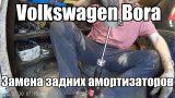 Замена задних амортизаторов Volkswagen Bora