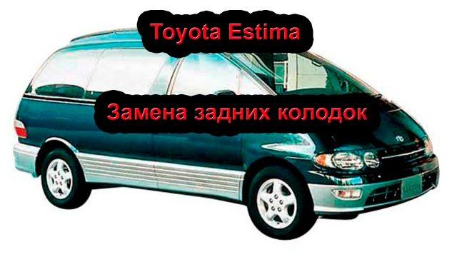 Замена задних тормозных колодок Toyota Previa