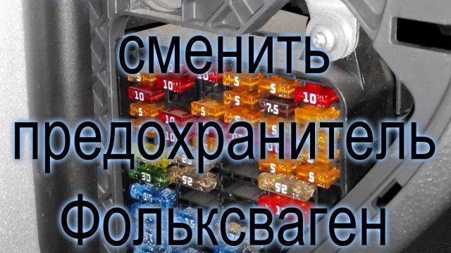 Замена предохранителей Volkswagen Polo 9N