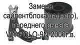 Замена сайлентблока Volkswagen Polo 9N