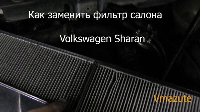 Замена салонного фильтра Volkswagen Sharan