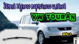 Замена заднего тормозного шланга Volkswagen Touran