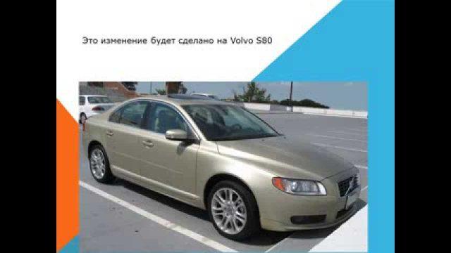 Замена салонного фильтра Volvo S80
