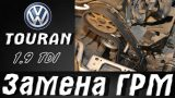Замена ГРМ Volkswagen Touran