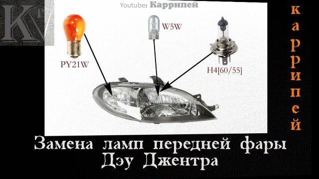 Замена ламп в передних фарах Daewoo Gentra