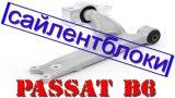 Замена сайлентблоков Volkswagen Passat B6