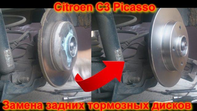 Замена задних тормозных дисков Citroen C3