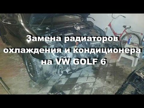 Замена радиатора Volkswagen Golf  6