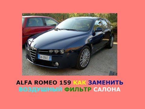 Замена салонного фильтра Alfa Romeo 159