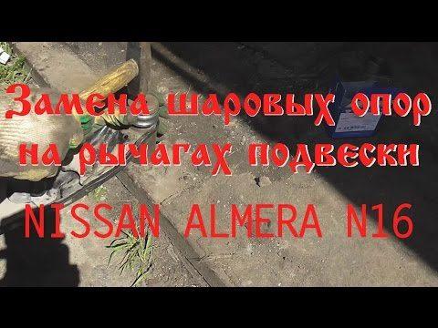 Замена шаровых опор Nissan Almera N16