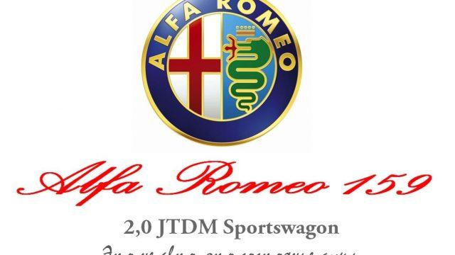 Замена топливного фильтра Alfa Romeo 159