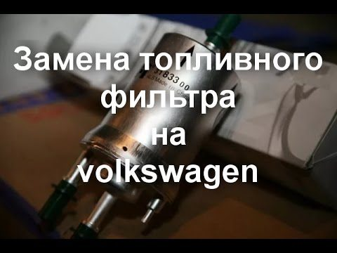 Замена топливного фильтра Volkswagen Golf 6