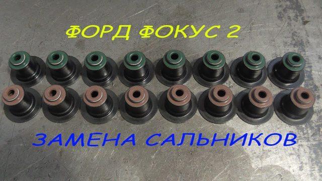 Замена маслосъемных колпачков Ford Focus 2