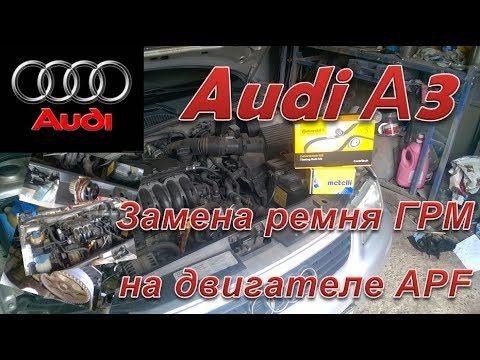 Замена ремня ГРМ Audi A3