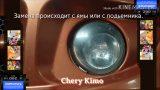 Замена ламп в фарах Chery Kimo