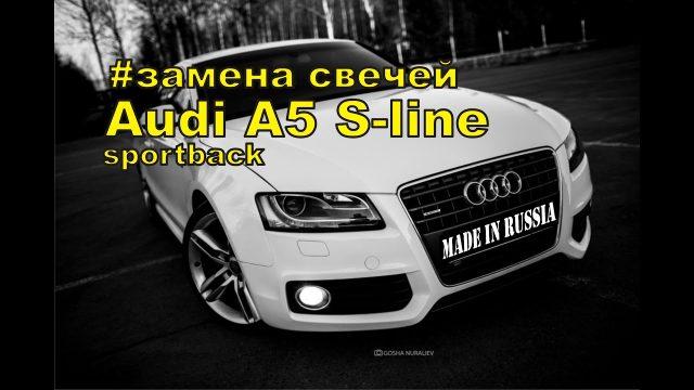 Замена свечей Audi A5