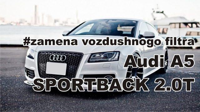 Замена воздушного фильтра Audi A5