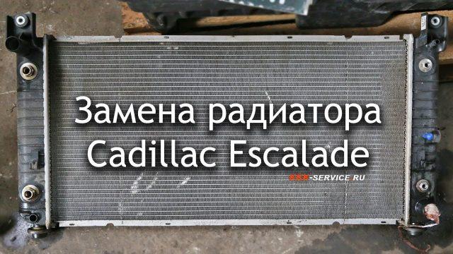 Замена радиатора Cadillac Escalade